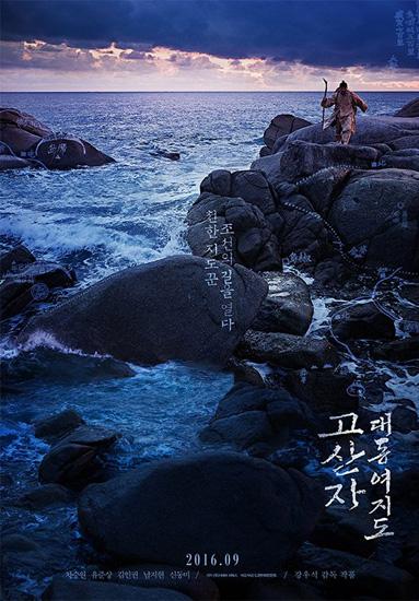 Top 10 bộ phim châu Á chiếu rạp hay nhất 2016 6