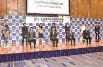 Kiến trúc sư So Fujimoto được giao trọng trách là nhà sản xuất thiết kế cho Osaka EXPO 2025