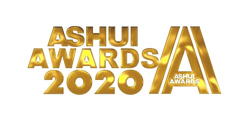 khoi dong giai thuong ashui awards 2020